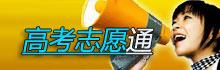 金平果高考志愿测评系统