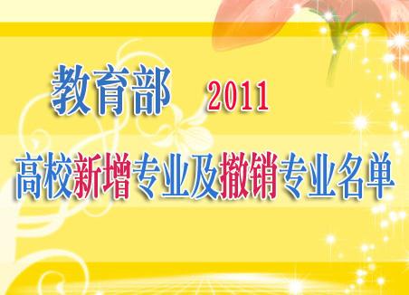 教育部:2011年高校新增专业及撤销专业名单