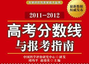 2011高考分数线与报考指南出版发行