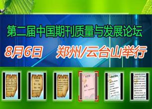 2011年郑州云台山期刊会议通知