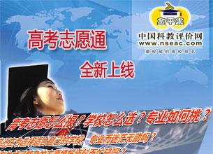 金平果高考志愿通-高考志愿填报指南系统全新上线