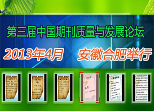 """第三届""""中国期刊质量与发展论坛""""征文通知"""