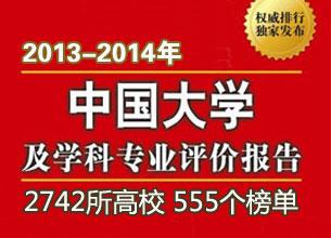 2013年中国大学及学科专业评价报告权威发布