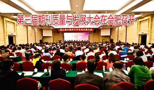 """质量是期刊的生命线——""""第三届中国期刊质量与发展大会""""在安徽合肥隆重召开"""