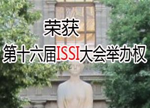 热烈祝贺武汉大学成功获得ISSI第16届大会主办权