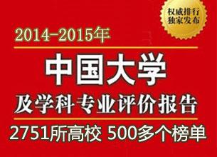 2014年中国大学及学科专业评价结果新鲜出炉