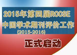 2015年第四届RCCSE中国学术期刊评价工作正式启动