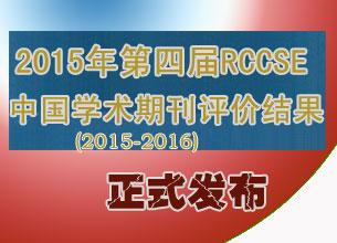 中国学术期刊评价研究报告(武大版)(2015-2016)已于近日研制完成
