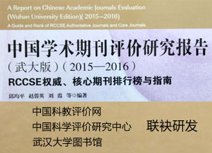 《中国学术期刊评价研究报告(武大版)2015-2016》出版发行