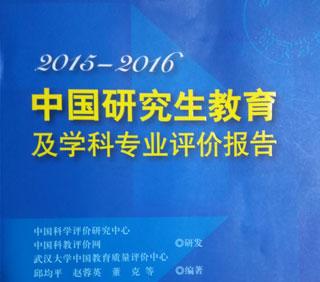 《2015-2016中国研究生教育及学科专业评价报告》出版发行