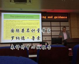 计量学家罗纳德・鲁索受聘武大客座教授并做学术报告