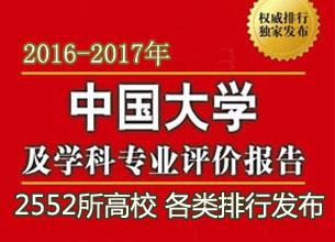 2016年中国一流大学及学科专业评价结果