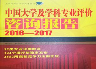 中国大学及学科专业评价报告(2016-2017)出版发行