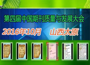 第四届中国期刊质量与发展大会开会通知