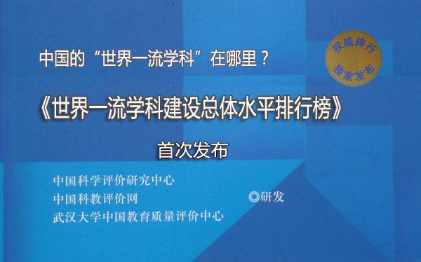 """中国的""""世界一流学科""""在哪里?《世界一流学科建设总体水平排行榜》首次发布"""