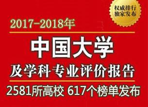 2017年中国一流大学及学科专业评价结果揭晓