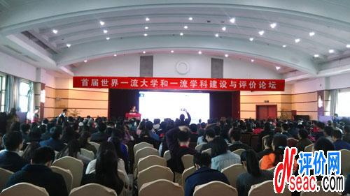 首届世界一流大学和一流学科建设与评价论坛在武汉大学圆满举办