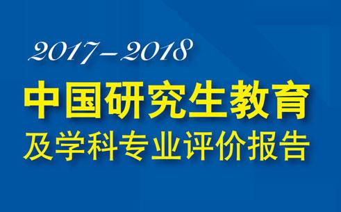 2017年中国研究生教育及学科专业评价报告权威发布