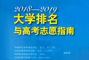 《2018-2019大学排名与高考志愿指南》出版发行
