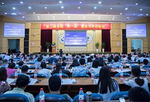 """第二届全国""""双一流""""建设与评价论坛在杭召开"""