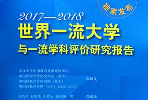 《世界一流大学和一流学科评价研究报告(2017—2018)》出版发行