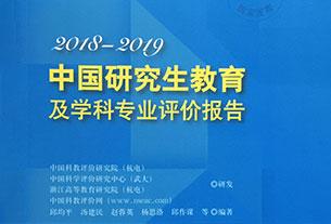 《2018-2019中国研究生教育及学科专业评价报告》