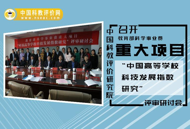 """中国科教评价研究院召开""""中国高等学校科技发展指数研究""""评审研讨会"""