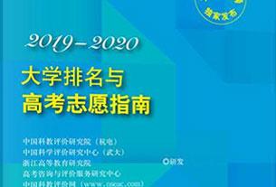 《2019-2020大学排名与高考志愿指南》出版发行