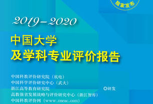 《中国大学及学科专业评价报告2019-2020》出版发行