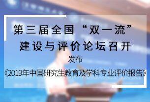 """第三届全国""""双一流""""建设与评价论坛在南昌举行"""