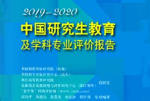 2019-2020年中国研究生教育及学科专业评价报告权威发布