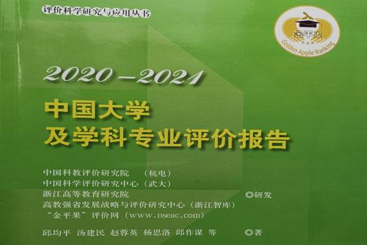 《中国大学及学科专业评价报告2020-2021》出版发行