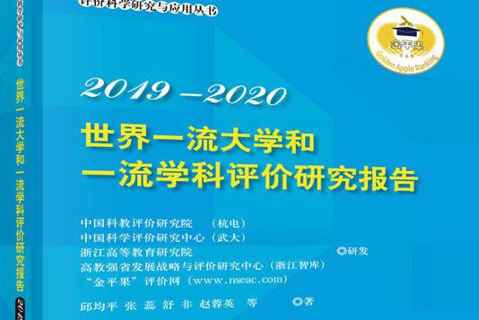 《世界一流大学和一流学科评价研究报告(2019—2020)》出版发