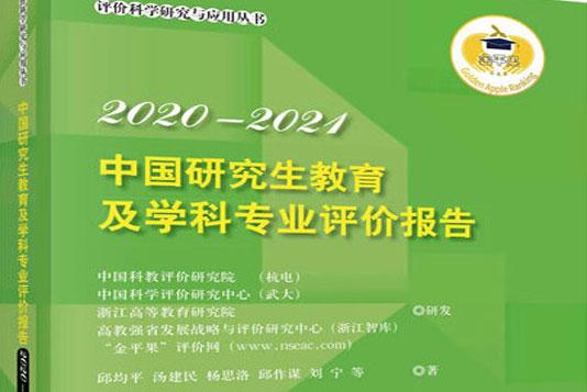 2020-2021年中国研究生教育及学科专业评价报告权威发布