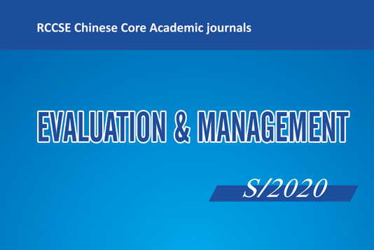 《EVALUATION & MANAGEMENT》(Quarterly)2020 Issue 5