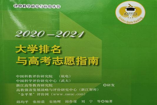 《2020-2021大学排名与高考志愿指南》出版发行