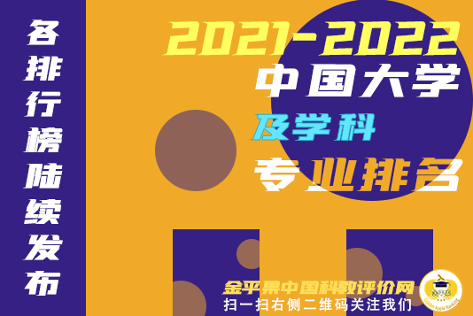 """""""金平果""""2021年中国大学排名800强发布"""