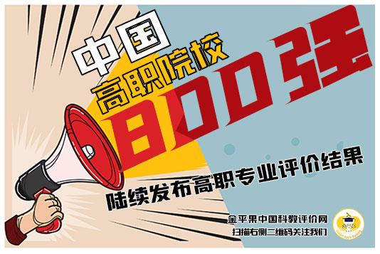 """""""金平果""""2021中国高职院校竞争力排行榜800强"""