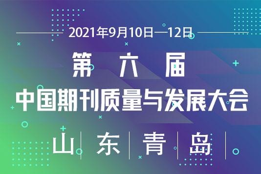 第六届中国期刊质量与发展大会会议通知