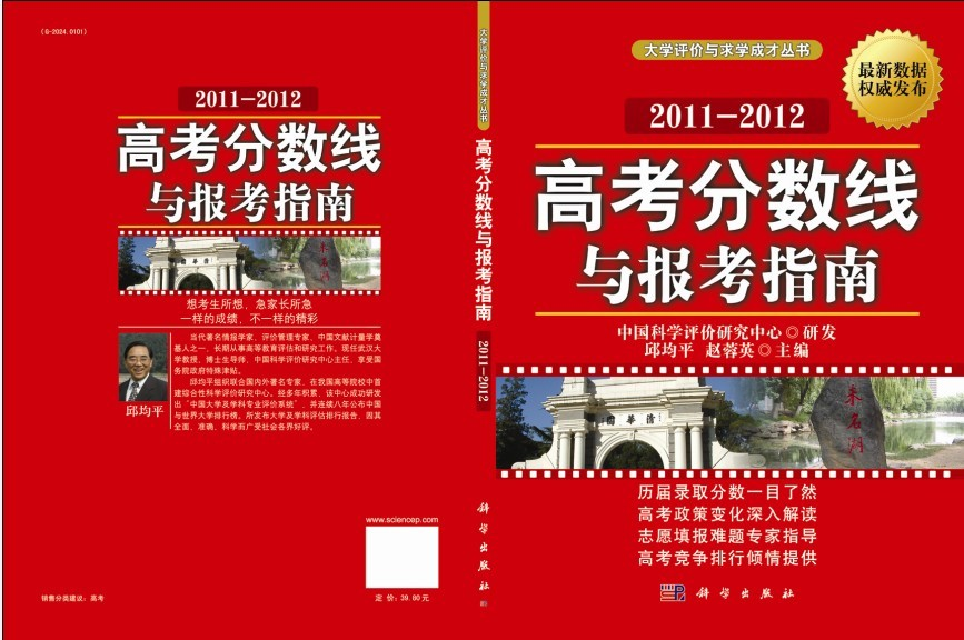 2011-2012年高考分数线与报考指南
