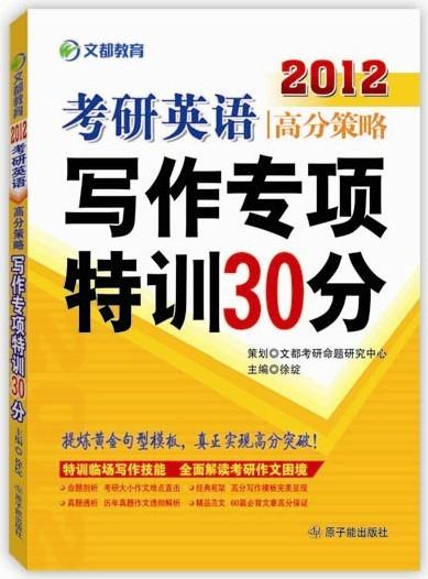 考研英语高分策略写作专项特性30分