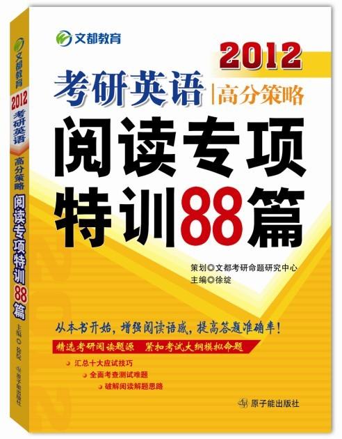 考研英语阅读88篇