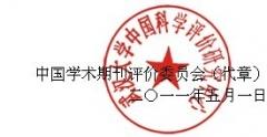 关于第二届中国学术期刊评价结果的通知