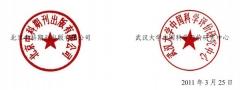 第二届中国期刊质量与发展论坛征文通知