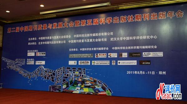 """第二届""""中国期刊质量与发展论坛""""在郑州举行"""