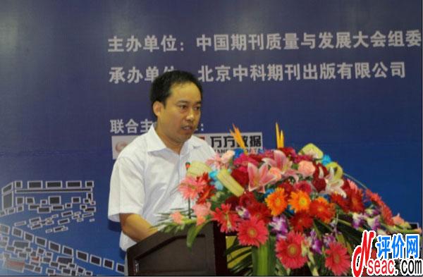 大会执行主席中科出版传媒副总编肖宏讲话