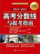 高考分数线与报考指南(2014-2015)出版发行