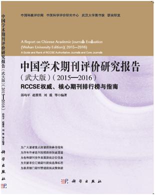 《中国学术期刊评价研究报告(武大版)(2015-2016)》