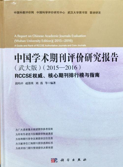 《中国学术期刊评价研究报告(武大版)2015-2016》