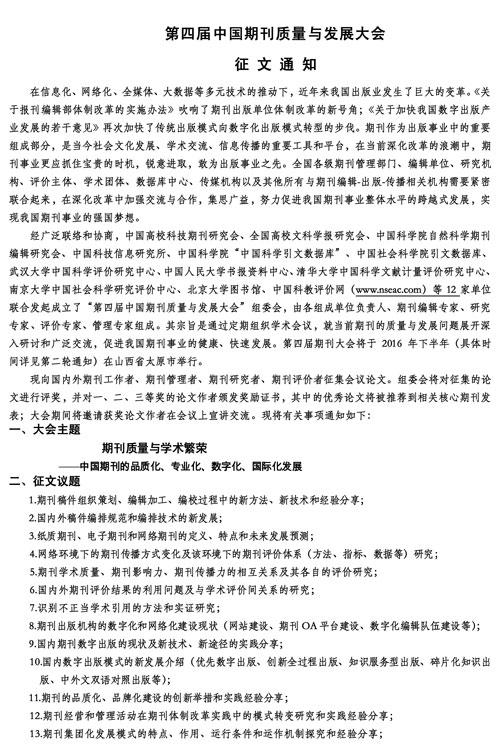 """第四届""""中国期刊质量与发展大会""""征文通知"""